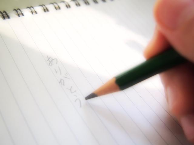 手書き文字